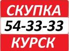 8-91O-74O-ЗЗ-ЗЗ Где продать ноутбук, айфон, компьютер в Курск