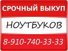 8-91О-74О-ЗЗ-ЗЗ Где продать ноутбук в Курске Скупка-Ноутбуков-Курск.РФ