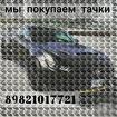 Куплю ВАЗ (LADA) 2115 Samara