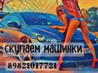 Куплю ВАЗ (LADA) 2101