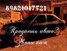 Куплю ВАЗ (LADA) 2107