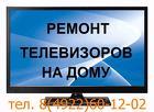 Аккуратный ремонт телевизоров, компьютеров, мониторов т 8(4922)601-202