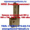 Зажим контактный ВН к ТМ, ТМГ к шпильке М12х1,75