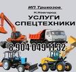 Услуги спецтехники (самосвалы, трактора, погрузчики, экскаватор)