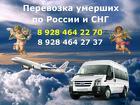 Перевозка умерших с юга России в Саратов