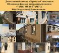 Дагестанский камень от производителя в Крыму и Севастополе