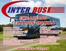 Ежедневные поездки Алчевск Москва (автовокзал) INTER-BUSS