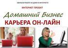 Работа для молодых мам и студенток