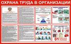 Стенд по охране труда изготовление Уфа
