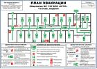 План эвакуации при пожаре  ГОСТ Уфа