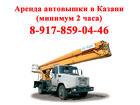 АГП автовышка аренда в Казани (минимум 2 часа)