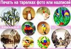 Тарелка с фото или лого, печать на тарелках в Ростове-на-Дону