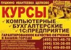 Бухгалтерские курсы, курсы 1С Пушкино - Ивантеевка - Щелково