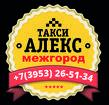 """Междугороднее такси """"АЛЕКС"""" Братск – Иркутск - Братск"""