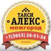 """Междугороднее такси """"АЛЕКС"""" Братск - Усть-Илимск - Братск"""