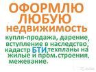 Недвижимость Жуковского района