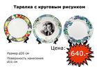Печать на тарелке керамической с орнаментом Ростов-на-Дону