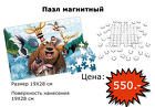 Магнитный пазл с фото на заказ Ростов-на-Дону