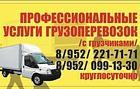 грузоперевозки-грузчики  Гатчина