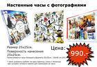 Часы с фотографиями настенные на заказ в Ростове-на-Дону