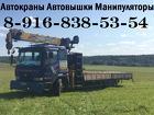 Автокраны Автовышки Манипуляторы Экскаваторы в Аренду Юг Подмосковья