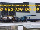 Услуги Аренда Заказ АвтоКрана АвтоВышки АвтоМанипулятора - Подольск