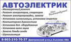 Диагностика и профессиональный ремонт электрооборудования автомобилей