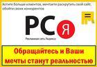 Настройка контекстной рекламы в Яндекс Директ (РСЯ)