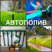 Автополив Воронеж, автоматический полив в Воронеже
