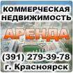 Агентство недвижимоcти в Красноярске.