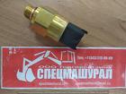 Датчик давления масла VOE 21291011 для фронтального погрузчика Volvo