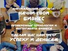 СИСТЕМА ГОТОВОГО БИЗНЕСА - бесплатная бизнес презентация