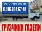 Грузовые перевозки переезды грузчики