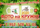 Подарок на Новый год 2020 Фото на кружке Ростов-на-Дону