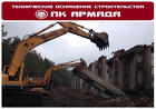 Демонтаж зданий, сооружений, цехов в Уфе и Республики Башкортостан
