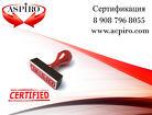 Сертификат 14001 с реестром за сутки для Архангельска