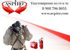 ГО и ЧС удостоверение для Архангельска