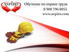 Обучение по охране труда для Архангельска