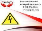 Удостоверение по электробезопасности для Архангельска