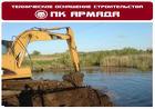 Услуги по очистке рек и водоемов, разработка прудов .