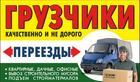 Быстро и недорого грузчики в Красноярске