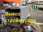 Предлагаем Вывоз мусора в Красноярске