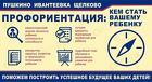 Профориентация - кем стать вашему ребенку Пушкино-Ивантеевка-Щелково