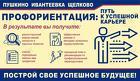 Профориентация - путь к успешной карьере Ивантеевка-Пушкино-Щёлково