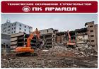 Демонтаж  зданий, сооружений и цехов в Уфе.