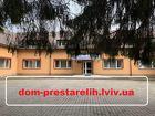 Частный дом престарелых во Львове