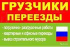 Бригада грузчиков в Красноярске