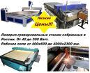 Лазерные и фрезерные станки от производителя любых размеров. Дешево