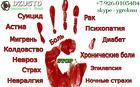 Целитель ⟰ целительство  ⟰ лечение ⟰ исцеление устранить болезнь ⟰