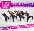 Подростковые танцы в Новороссийске